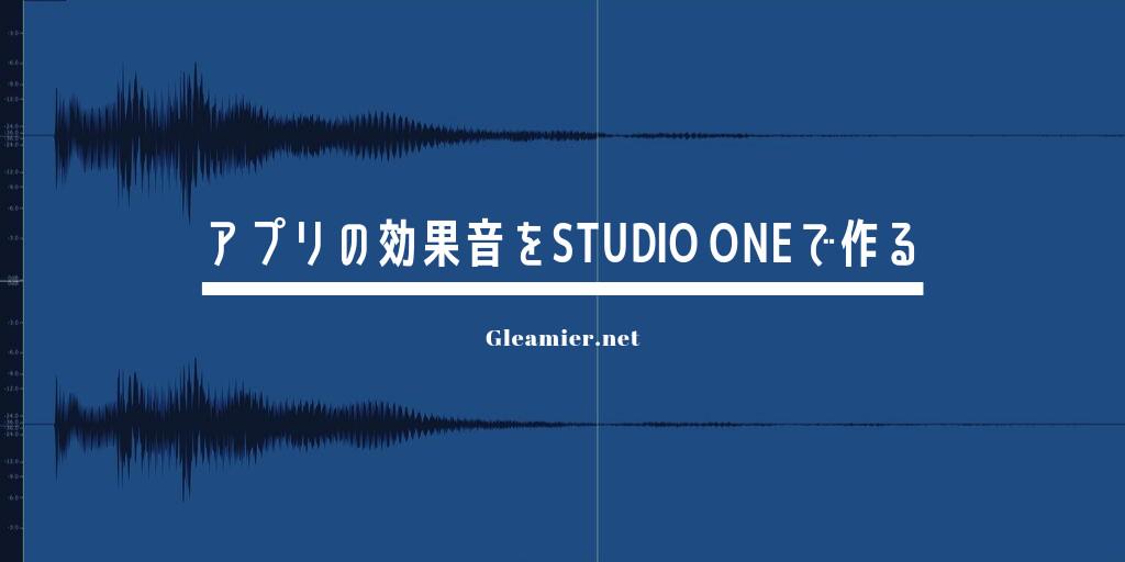 アプリの効果音をStudio Oneで作る